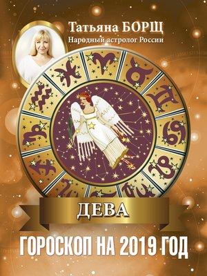 cover image of Дева. Гороскоп на 2019 год