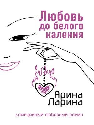 cover image of Любовь до белого каления