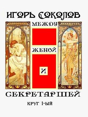 cover image of Между женой исекретаршей. Круг 1-ый