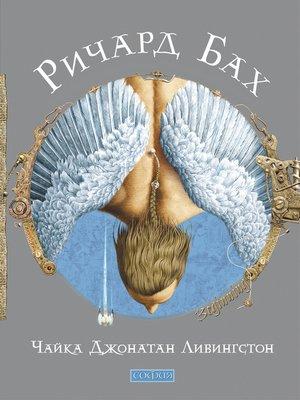 cover image of Чайка Джонатан Ливингстон