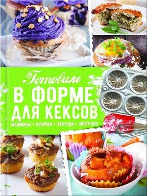 cover image of Готовим в форме для кексов. Закуски. Завтраки. Десерты