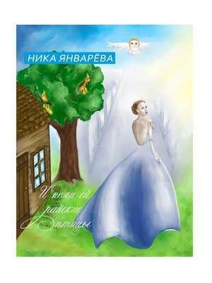 cover image of И пели ей райские птицы.