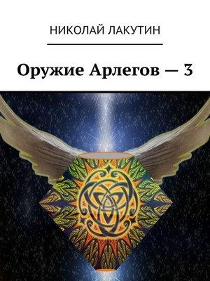 cover image of Оружие Арлегов –3