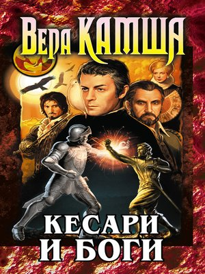 cover image of Кесари и боги (сборник)