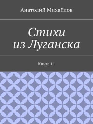 cover image of Стихи изЛуганска. Книга11