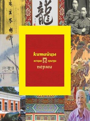cover image of Китайцы Перми