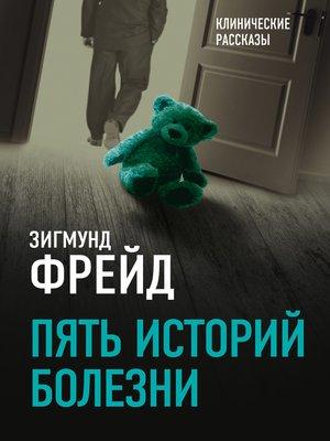 cover image of Пять историй болезни