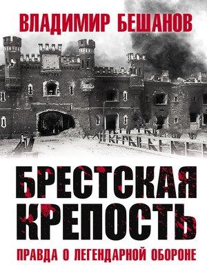cover image of Брестская крепость