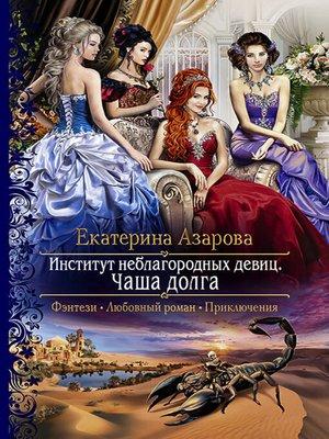cover image of Институт неблагородных девиц. Чаша долга