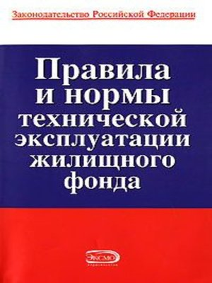 cover image of Правила и нормы технической эксплуатации жилищного фонда
