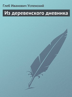 cover image of Из деревенского дневника