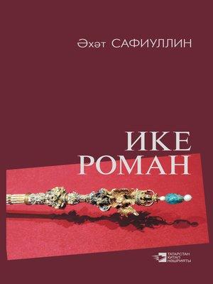 cover image of Ике роман (җыентык)