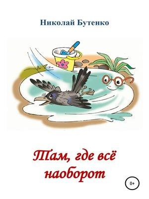 cover image of Там, где всё наоборот