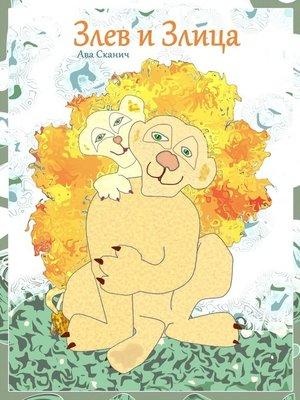 cover image of Злев иЗлица