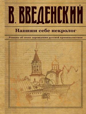 cover image of Напиши себе некролог