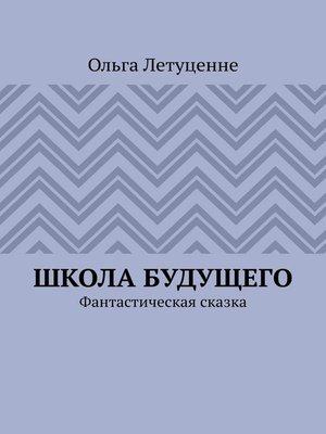 cover image of Школа будущего. Фантастическая сказка