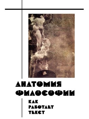 cover image of Анатомия философии
