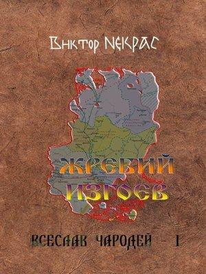 cover image of Жребий изгоев. Всеслав Чародей – 1