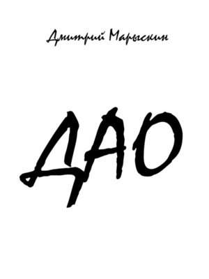 cover image of Дао