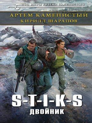 cover image of S-T-I-K-S. Двойник
