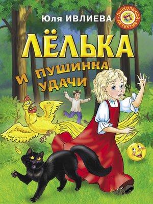 cover image of Лёлька и пушинка удачи