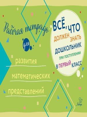cover image of Рабочая тетрадь для развития математических представлений
