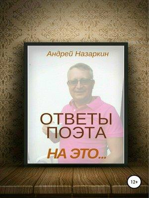 cover image of Ответы поэта на это...
