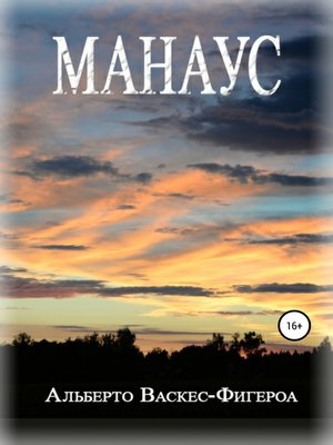 cover image of Манаус