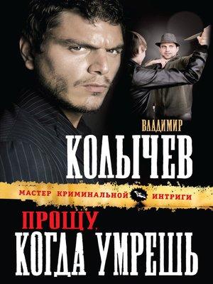 cover image of Прощу, когда умрешь