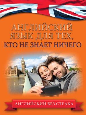 cover image of Английский язык для тех, кто не знает ничего