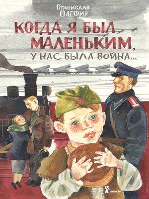 cover image of Когда я был маленьким, у нас была война... (сборник)