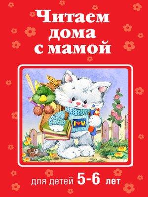 cover image of Читаем дома с мамой. Для детей 5-6 лет