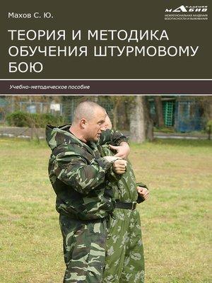 cover image of Теория и методика обучения штурмовому бою