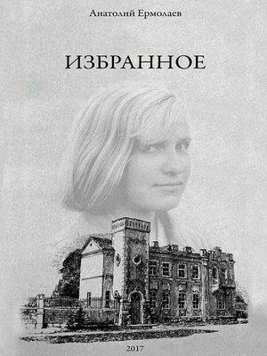 cover image of Избранное. Сборник стихов