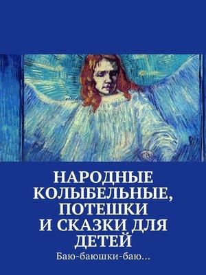 cover image of Народные колыбельные, потешки исказки для детей