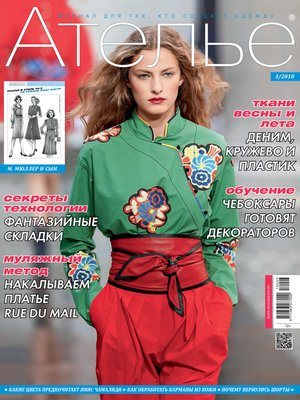 cover image of Ателье №03/2018