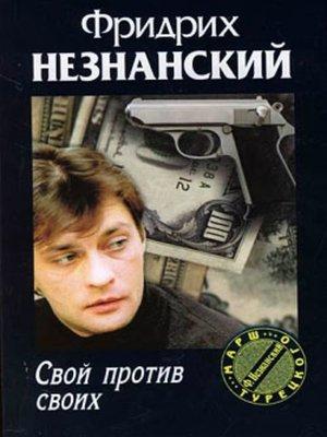 cover image of Свой против своих
