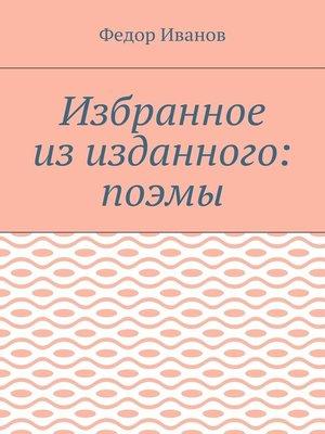cover image of Избранное из изданного