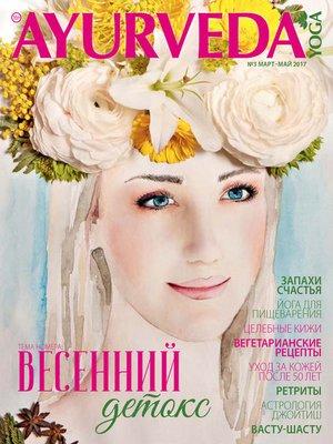 cover image of Ayurveda&Yoga №03 / март-май 2017