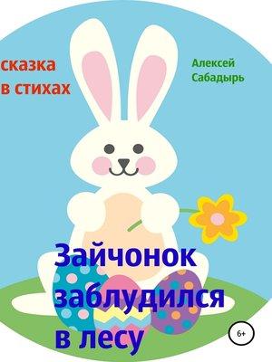 cover image of Зайчонок заблудился в лесу