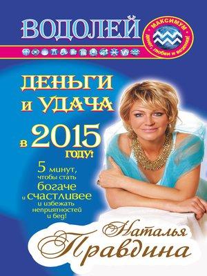 cover image of Водолей. Деньги и удача в 2015 году!