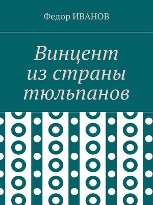 cover image of Винцент из страны тюльпанов