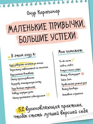 cover image of Маленькие привычки, большие успехи. 51 вдохновляющая практика, чтобы стать лучшей версией себя