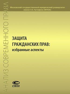 cover image of Защита гражданских прав