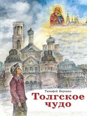 cover image of Толгское чудо