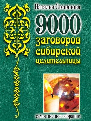 cover image of 9000 заговоров сибирской целительницы. Самое полное собрание