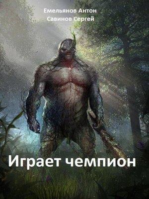 cover image of Играет чемпион