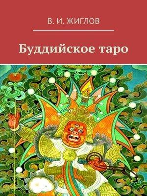 cover image of Буддийскоетаро