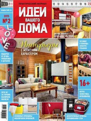 cover image of Идеи Вашего Дома №02/2015