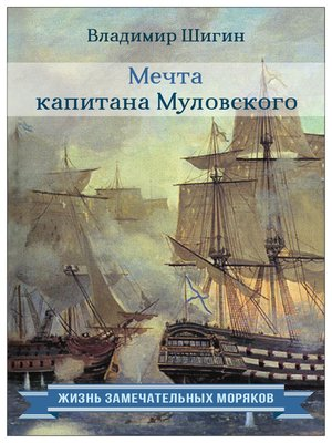 cover image of Мечта капитана Муловского